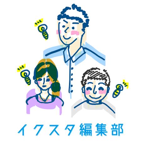 イクスタ編集部
