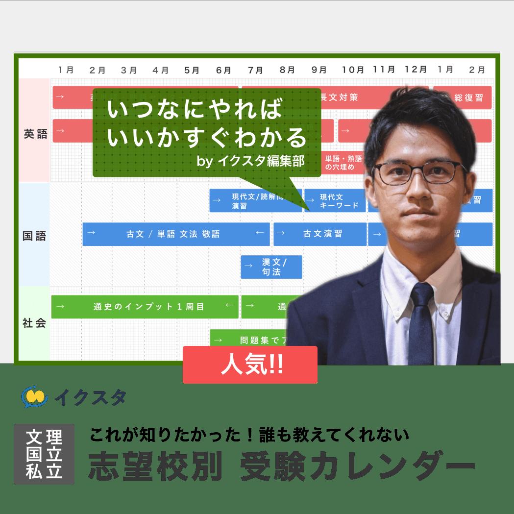 大学受験カレンダー