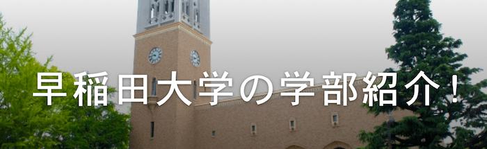 独学の大学受験生に向けた、早稲田大学紹介の記事