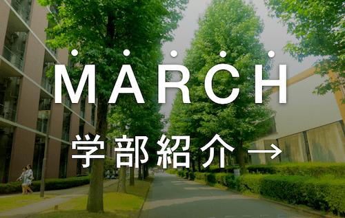 独学の大学受験生に向けた、March大学紹介の記事